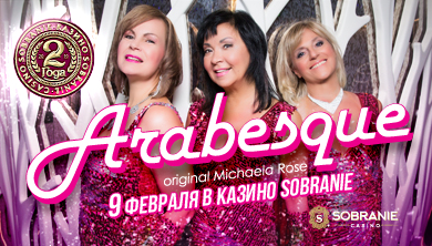 Концерт «ARABESQUE»