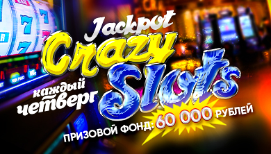 Онлайн-казино в революціонер-демократ Казино в Іркутську