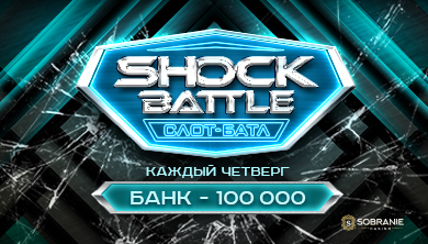 Суперигра «SHOCK BATTLE»
