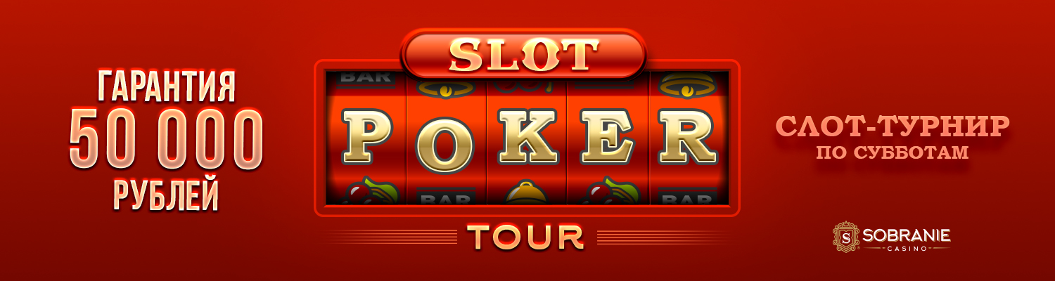 Slot Poker Tour